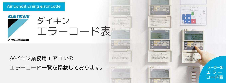 ダイキン業務用エアコン エラーコード表(DAIKIN) | 株式会社 ...