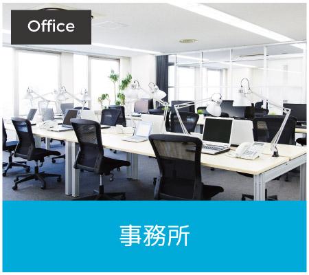 事務所・オフィス