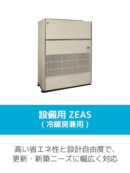 設備用ZEAR(冷暖房兼用)