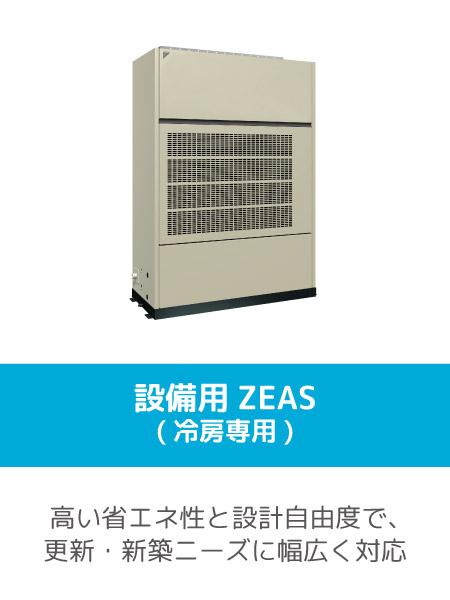 設備用ZEAR(冷房専用)