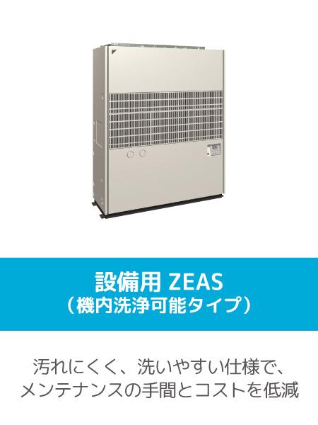 設備用ZEAR(機内洗浄可能タイプ)