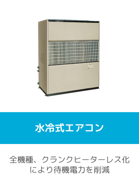 水冷式エアコン