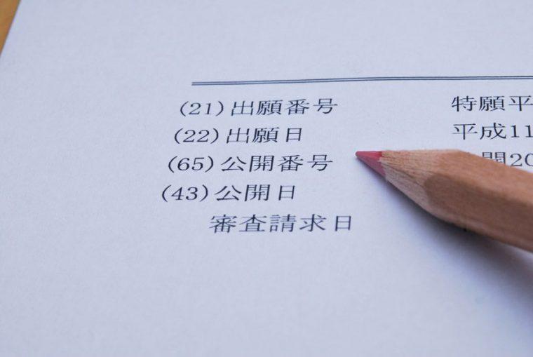 デマンド制御システム「特許庁へ出願審査請求」について