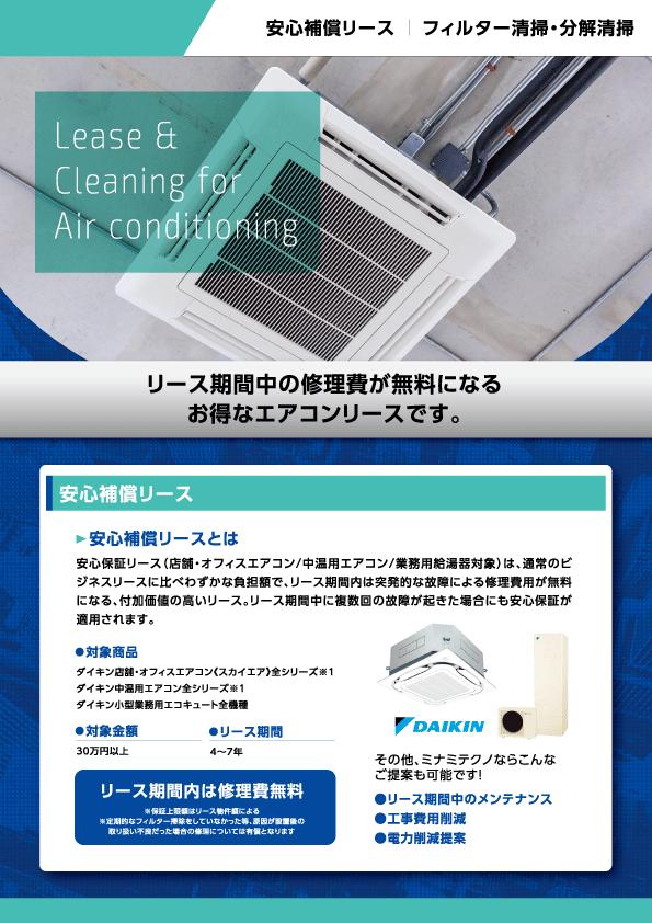 安心保証リース・フィルター清掃・分解洗浄
