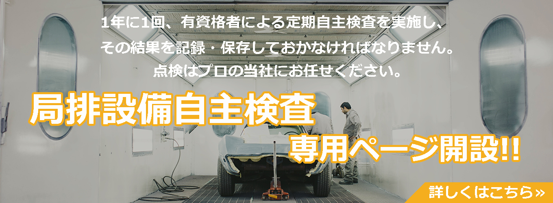 局排設備自主検査専用ページ開設!!
