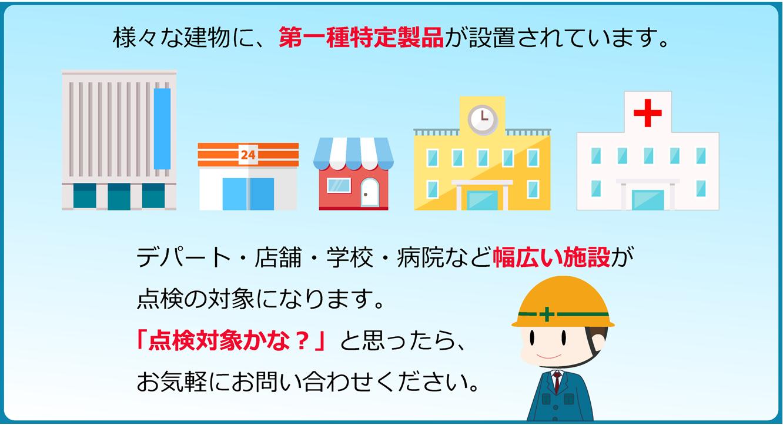 デパート・店舗・学校・病院など幅広い施設が点検の対象となります。「点検対象かな?」と思ったら、お気軽にお問い合わせください。