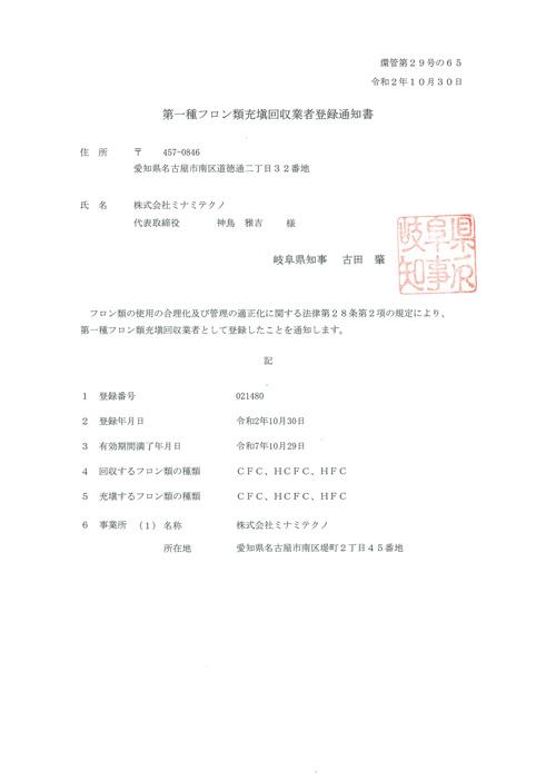 岐阜県の第一種フロン類充填回収業者登録通知書