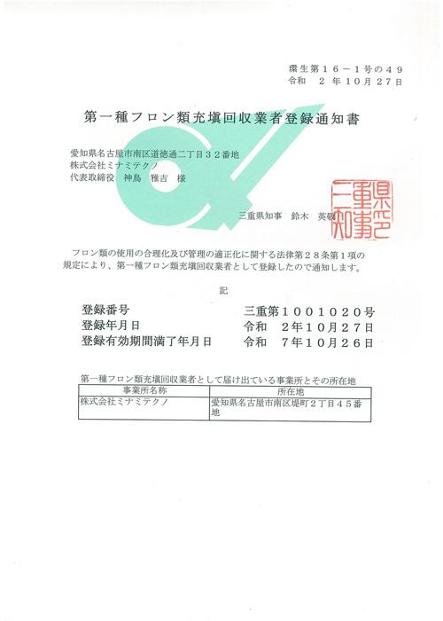 三重県の第一種フロン類充填回収業者登録通知書